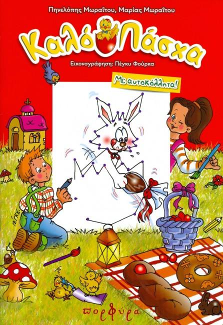 παιδικό βιβλίο καλό πάσχα