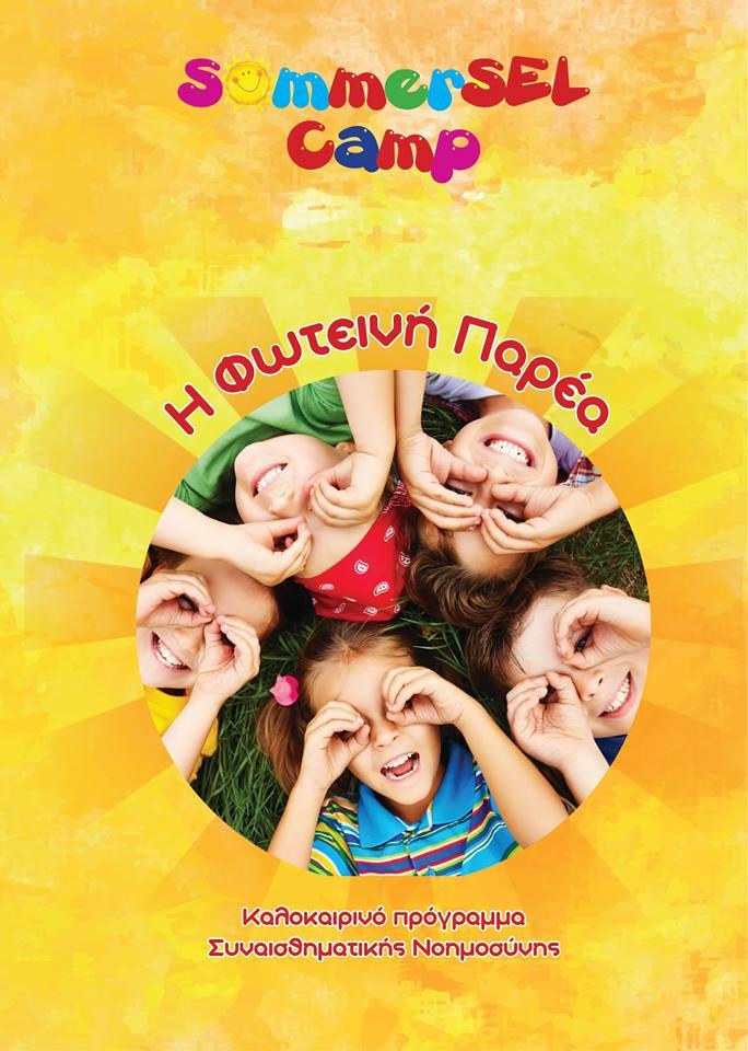 SummerSEL Camp: Η Φωτεινή Παρέα καλεί τα παιδιά να ανακαλύψουν τα συναισθήματά τους μέσα από δημιουργικές δραστηριότητες