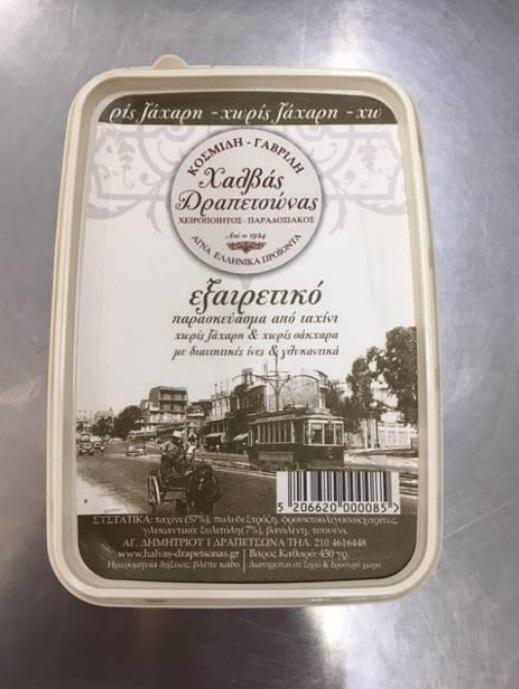 """Η απάντηση της εταιρείας """"Χαλβάς Δραπετσώνας Κοσμίδη Γαβρίλη"""" για την ανάκληση προϊόντος της από τον ΕΦΕΤ λόγω σαλμονέλας"""