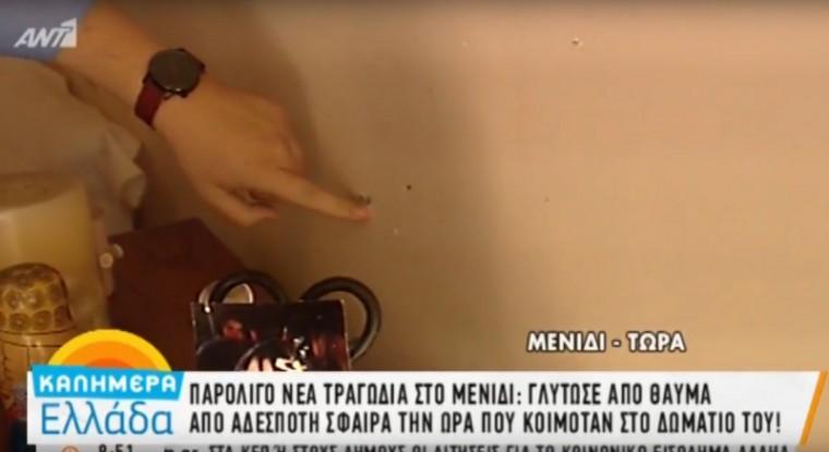 Μενίδι: Αδέσποτη σφαίρα καρφώθηκε σε υπνοδωμάτιο νεαρού, 30 εκ. πάνω από το κεφάλι του