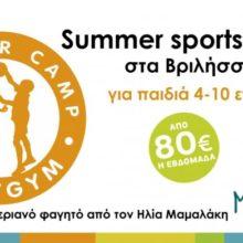 3b180065827 Και φέτος τα παιδιά διασκεδάζουν στο καλοκαιρινό sports camp του Playgym  (από 19/6)