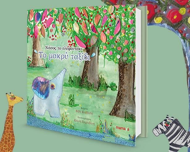 """Η συγγραφέας Βιβή Καββαδά και η εικονογράφος Ελ. Πεχλιβάνη παρουσιάζουν στο Infokids.gr το βιβλίο """"Νάσος το ελεφαντάκι, Το μακρύ ταξίδι"""""""