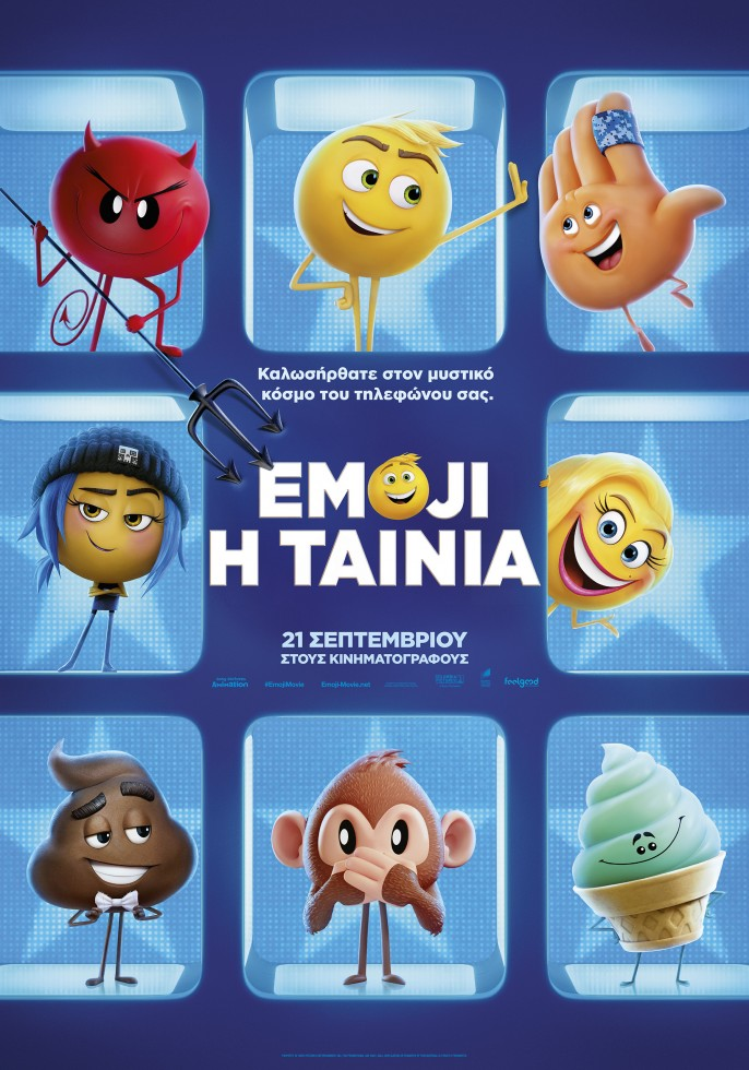 Emoji, η ταινία – Απολαύστε τα χαρούμενα εικονίδια που ξεπηδούν από τα smartphones και είναι έτοιμα να σώσουν το κόσμο (από 21/9)