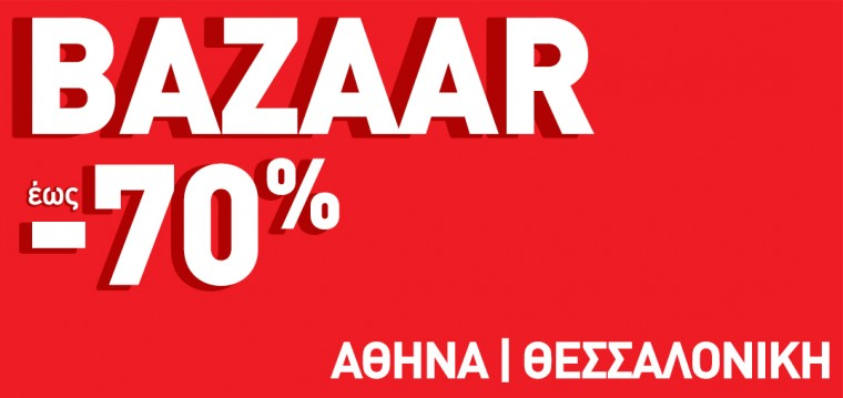 741814fa69d Tα bazaar της εβδομάδας για να κάνετε οικονομικές αγορές | Page 2 of ...
