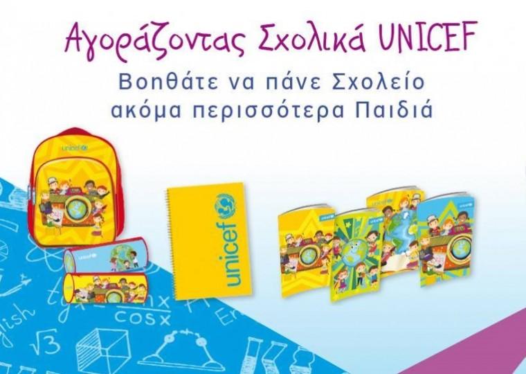 f6671256e37 Με την έναρξη του σχολικού έτους η Unicef προσκαλεί τους υποστηρικτές της,  μικρούς και μεγάλους, να στηρίξουν το έργο της, αγοράζοντας σχολικά είδη  και δώρα ...