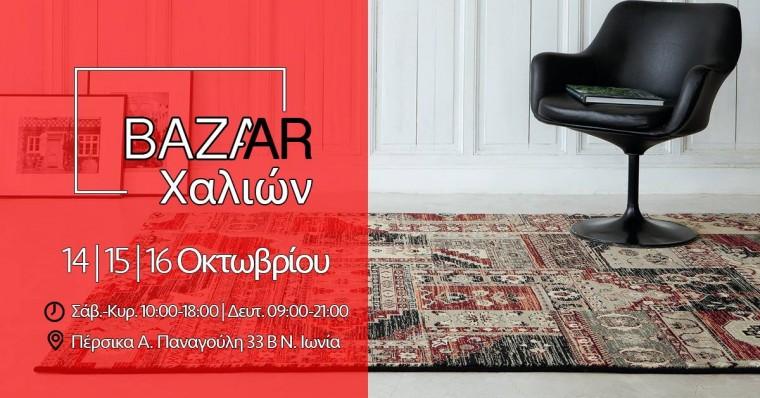 ΠΕΡΣΙΚΑ bazaar