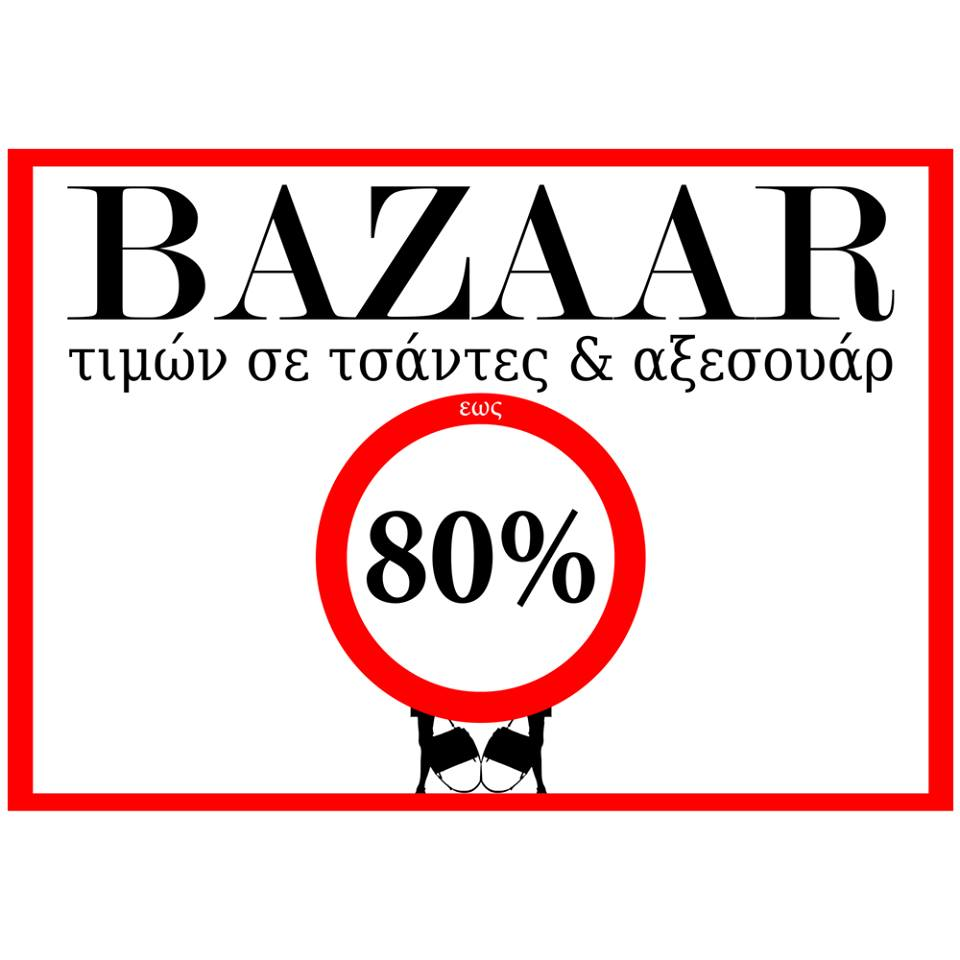 90a8d4afb93 Bazaar 2107: Οικονομικές και στιλάτες αγορές | InfoKids