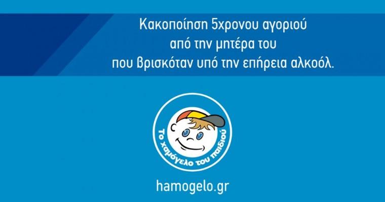 Χαμόγελο του Παιδιού: Η παρέμβασή του σε περιστατικό κακοποίησης 5χρονου από την μητέρα του που ήταν υπό την επήρεια αλκοόλ