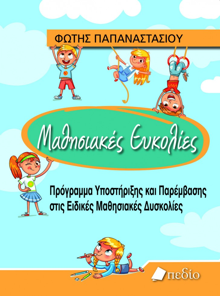 Κερδίστε 3 αντίτυπα του βιβλίου «Μαθησιακές Ευκολίες Πρόγραμμα Υποστήριξης και Παρέμβασης στις Ειδικές Μαθησιακές Δυσκολίες» από τις εκδόσεις Πεδίο