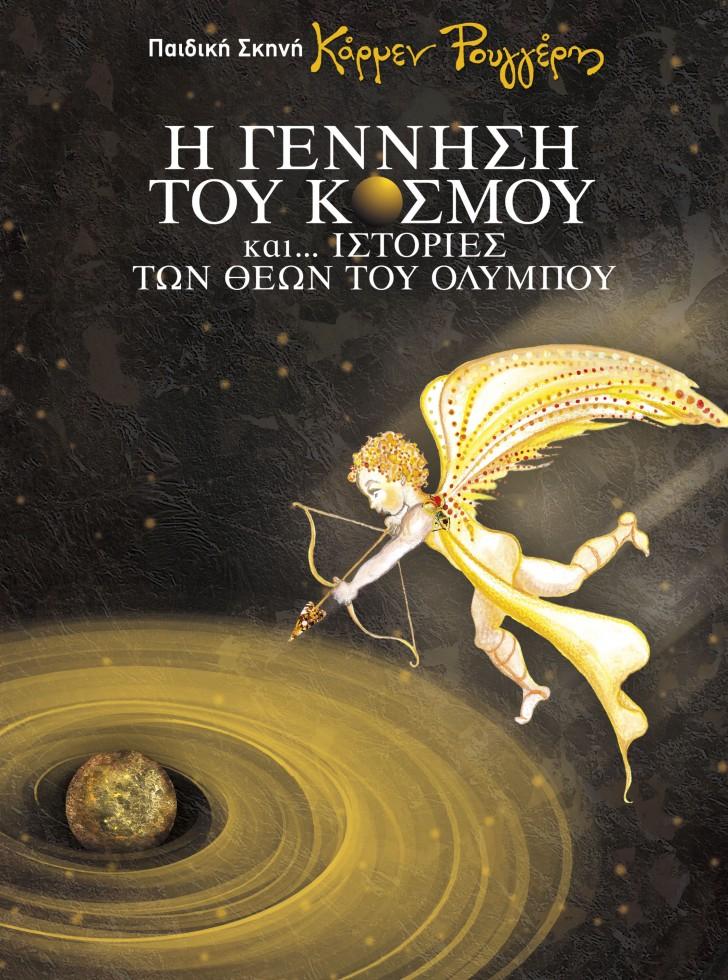 Η γέννηση του κόσμου... και ιστορίες των θεών του Ολύμπου