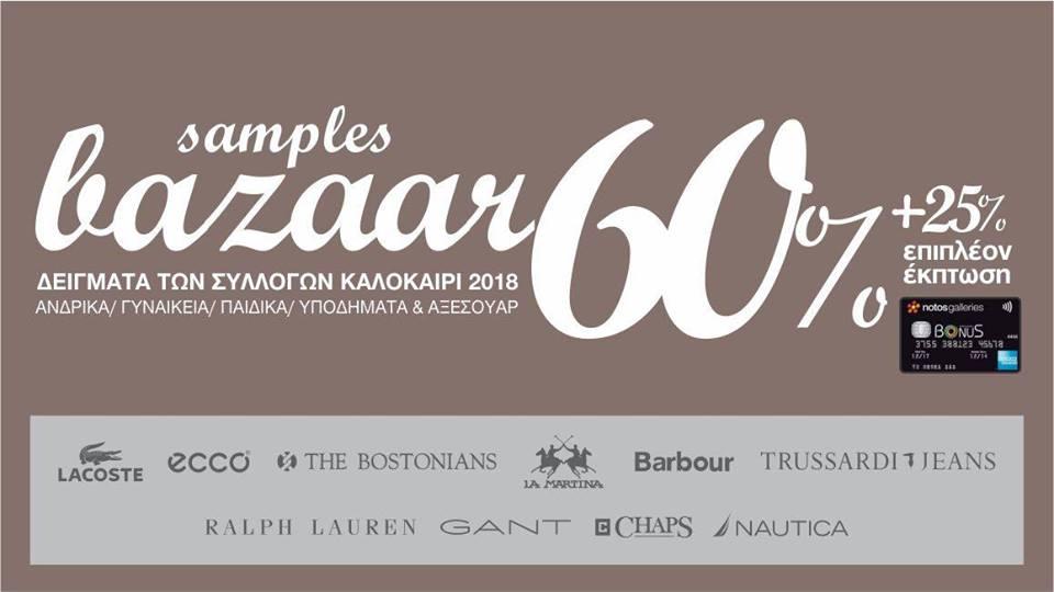 2cce6512d1e8 Ελάτε στο bazaar μοναδικών δειγμάτων των συλλογών LACOSTE- GANT- TRUSSARDI-  THE BOSTONIANS- NAUTICA- BARBOUR- LA MARTINA που αφορούν τη σεζόν SS 2018 !