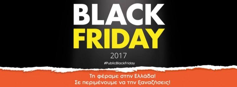 1aac42e43e8 Black Friday 2017: Εκπτώσεις & προσφορές καταστημάτων | Infokids.gr