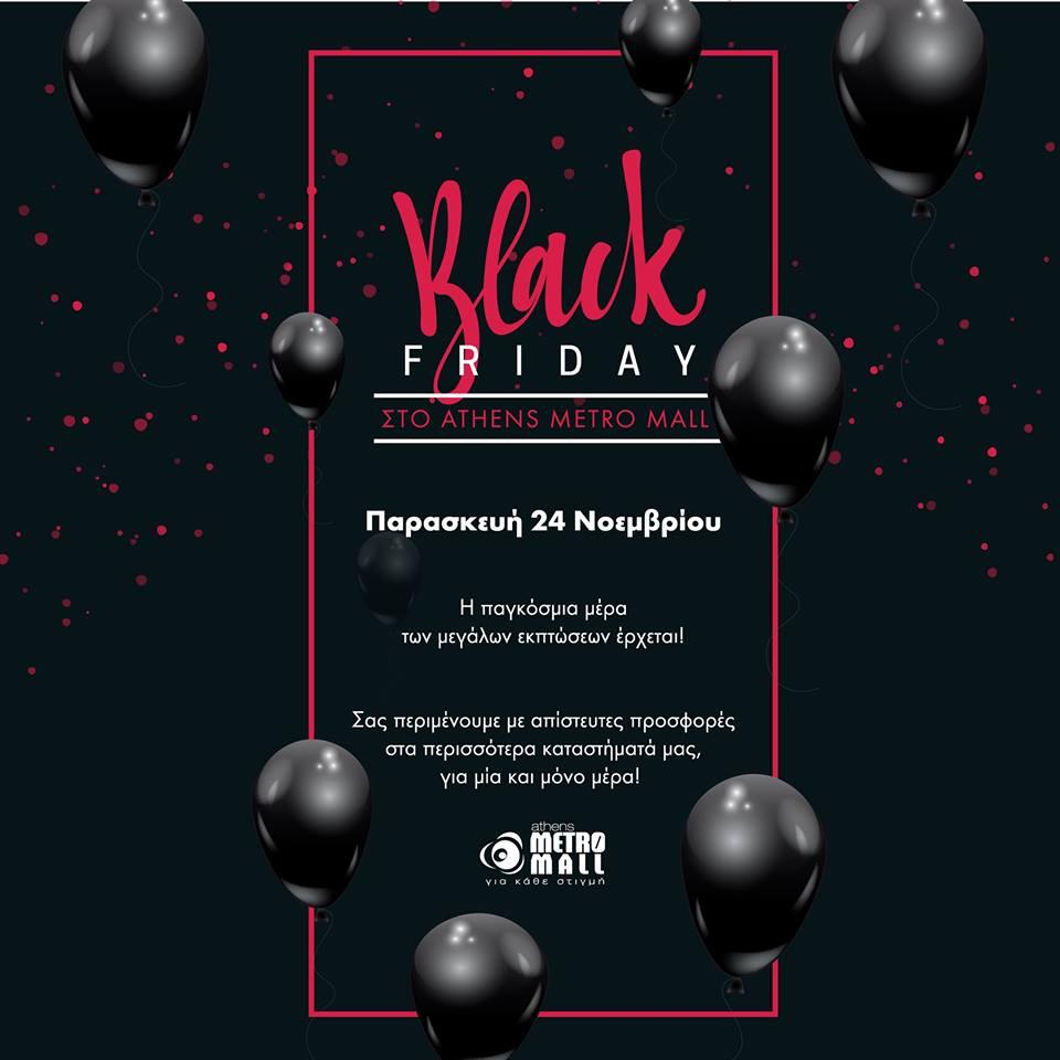 4c4f6c6269 Black Friday   Athens Metro Mall με απίστευτες προσφορές. H παγκόσμια ημέρα  των μεγάλων εκπτώσεων ...