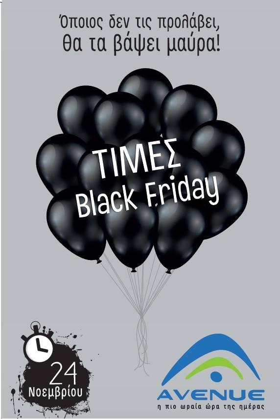 5e8488c07a Μη τα βάψεις μαύρα! Οι καλύτερες τιμές έρχονται στα καταστήματα του AVENUE.  Έλα να τις ανακαλύψεις την Παρασκευή 24 Νοεμβρίου!