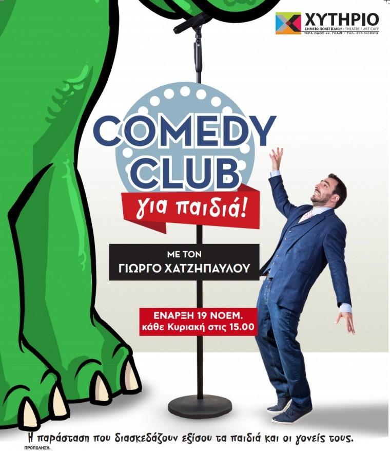 Το Comedy Club για παιδιά με τον Γιώργο Χατζηπαύλου επιστρέφει για 2η χρονιά στο Χυτήριο