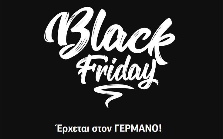 95a6f91c5f Black Friday 2017  Εκπτώσεις   προσφορές καταστημάτων