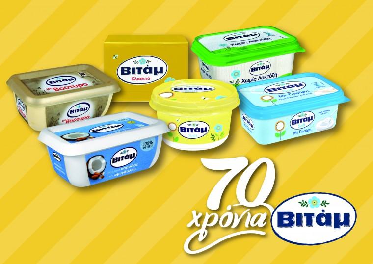 70 χρόνια ΒΙΤΑΜ, σε κάθε πρωινό, σε κάθε κολατσιό, σε κάθε γιορτή!