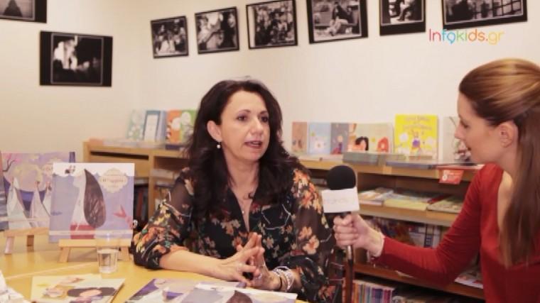 Η συγγραφέας παιδικών βιβλίων Αγγελική Δαρλάση μιλά στο Infokids.gr (Extra Channel, 4/12)