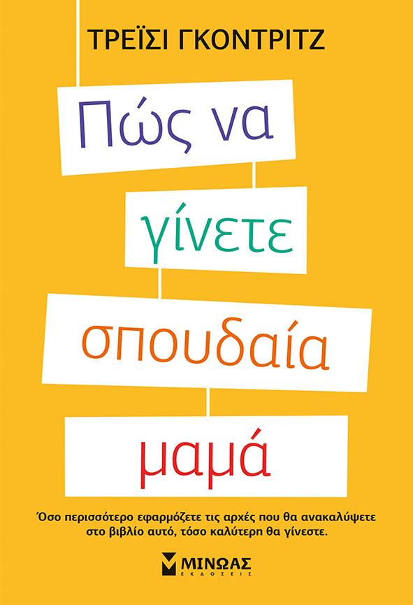 Κερδίστε τα βιβλία διαπαιδαγώγησης «Πώς να γίνετε σπουδαία μαμά» και «Πώς να γίνετε σπουδαίος μπαμπάς» από τις εκδόσεις Μίνωας