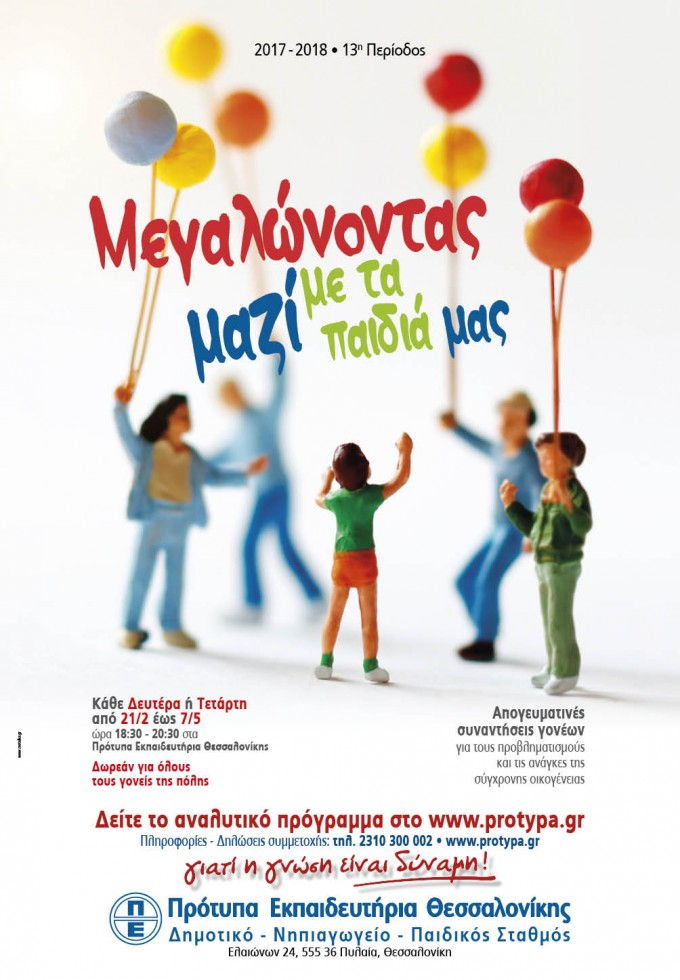 «Μεγαλώνοντας μαζί με τα παιδιά μας»: Δηλώστε συμμετοχή στις δωρεάν ενημερωτικές ομιλίες των Πρότυπων Εκπαιδευτηρίων Θεσσαλονίκης