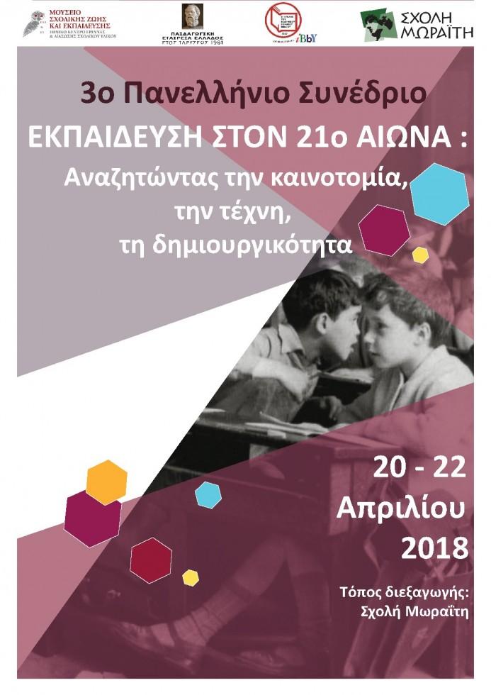 3ο Πανελλήνιο Συνέδριο: «Εκπαίδευση στον 21ο αιώνα: αναζητώντας την καινοτομία, την τέχνη, τη δημιουργικότητα»