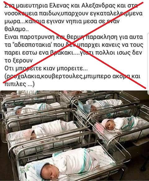 Αναληθές το δημοσίευμα για τα εγκαταλελειμμένα μωρά των μαιευτηρίων –τι μας είπαν οι κοινωνικές υπηρεσίες