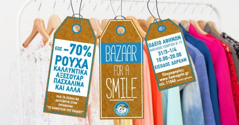 Τα bazaar της εβδομάδας για οικονομικές οικογενειακές αγορές  7165c4cb005
