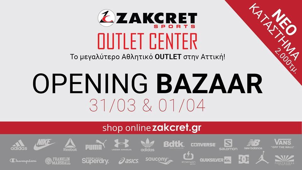 Τα bazaar της εβδομάδας για οικονομικές οικογενειακές αγορές  1930b364f55