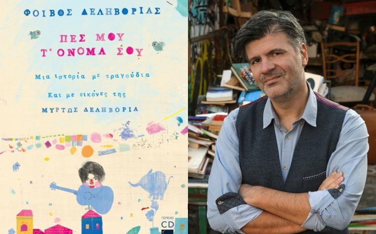 """Ο Φοίβος Δεληβοριάς παρουσιάζει το νέο βιβλίο του με CD """"Πες μου τ' όνομά σου"""" και μας περιμένει στo Public Συντάγματος (31/3)"""