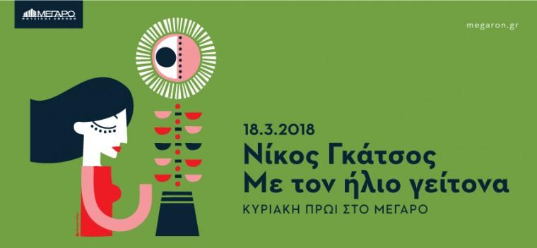 Κερδίστε 3 διπλές προσκλήσεις για το Κυριακάτικο πρωινό «Νίκος Γκάτσος, με τον ήλιο γείτονα» στο Μέγαρο Μουσικής Αθηνών (18/3)