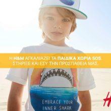 Κάνουμε τις πασχαλινές αγορές μας στην H M και στηρίζουμε τα Παιδικά Χωριά  SOS 408b5230457