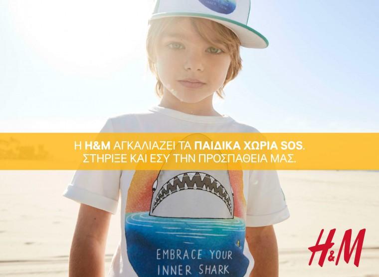 Κάνουμε τις πασχαλινές αγορές μας στην H&M και στηρίζουμε τα Παιδικά Χωριά SOS