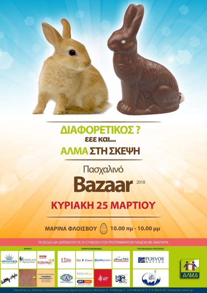 9399d3731b78 Πασχαλινά Bazaars  Πού θα κάνουμε τις πασχαλινές αγορές μας για καλό ...