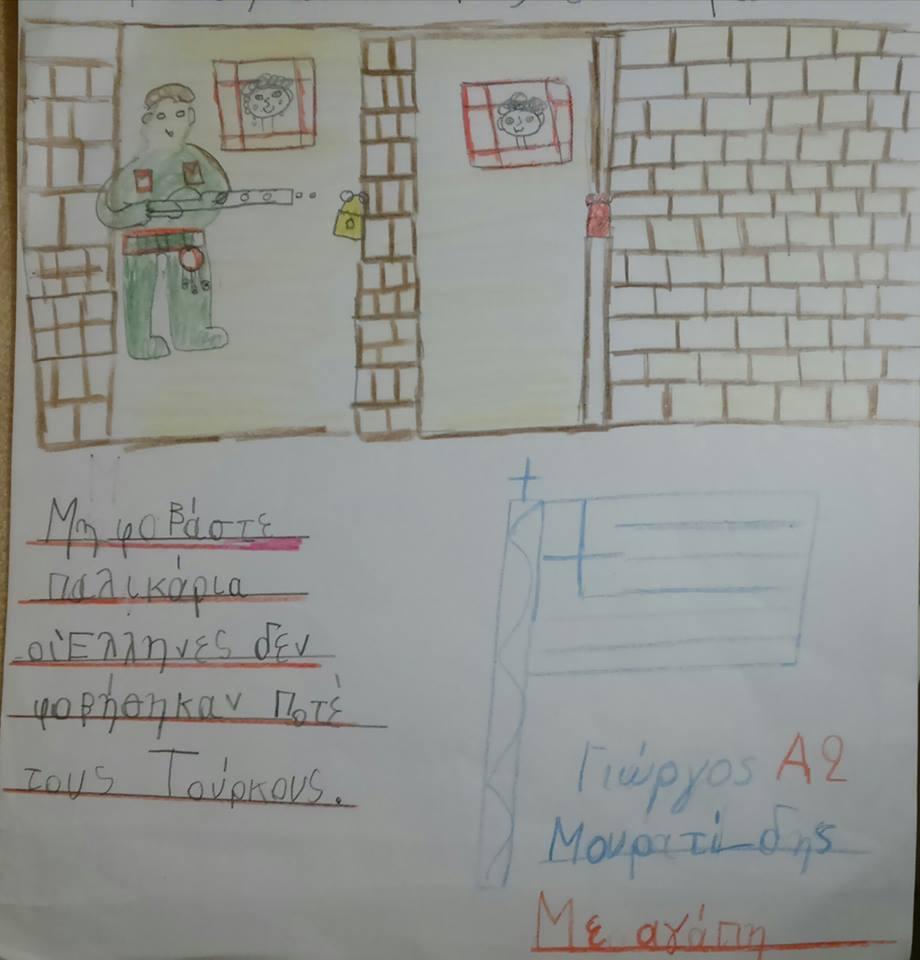 Παιδιά δημοτικού στέλνουν συγκινητικά μηνύματα στους φυλακισμένους Έλληνες στρατιωτικούς