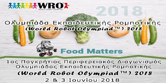 Στις 2 και  3 Ιουνίου, ο 1ος παγκρήτιος διαγωνισμός για την Ολυμπιάδα Εκπαιδευτικής Ρομποτικής