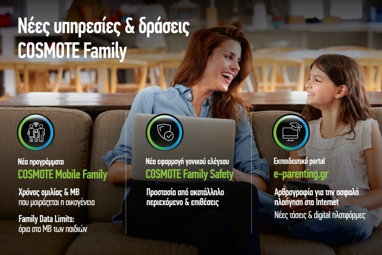 COSMOTE Family: Ένας καλύτερος και πιο ασφαλής κόσμος στο Internet για όλη την οικογένεια