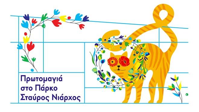4ffffbfaea Το Κέντρο Πολιτισμού Ίδρυμα Σταύρος Νιάρχος (ΚΠΙΣΝ) γιορτάζει την Πρωτομαγιά  στο Πάρκο Σταύρος Νιάρχος με μουσική