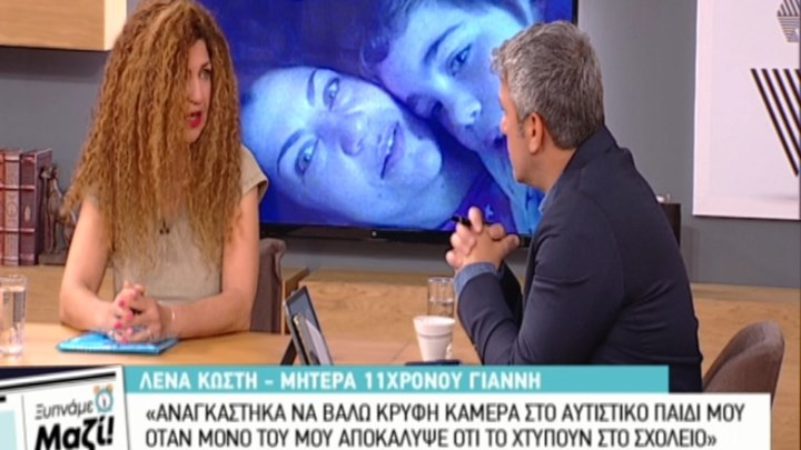 «Ο 11χρονος αυτιστικός γιος μου έπεσε θύμα κακοποίησης από τους δασκάλους του»: Σοκάρει η μητέρα του παιδιού (video)