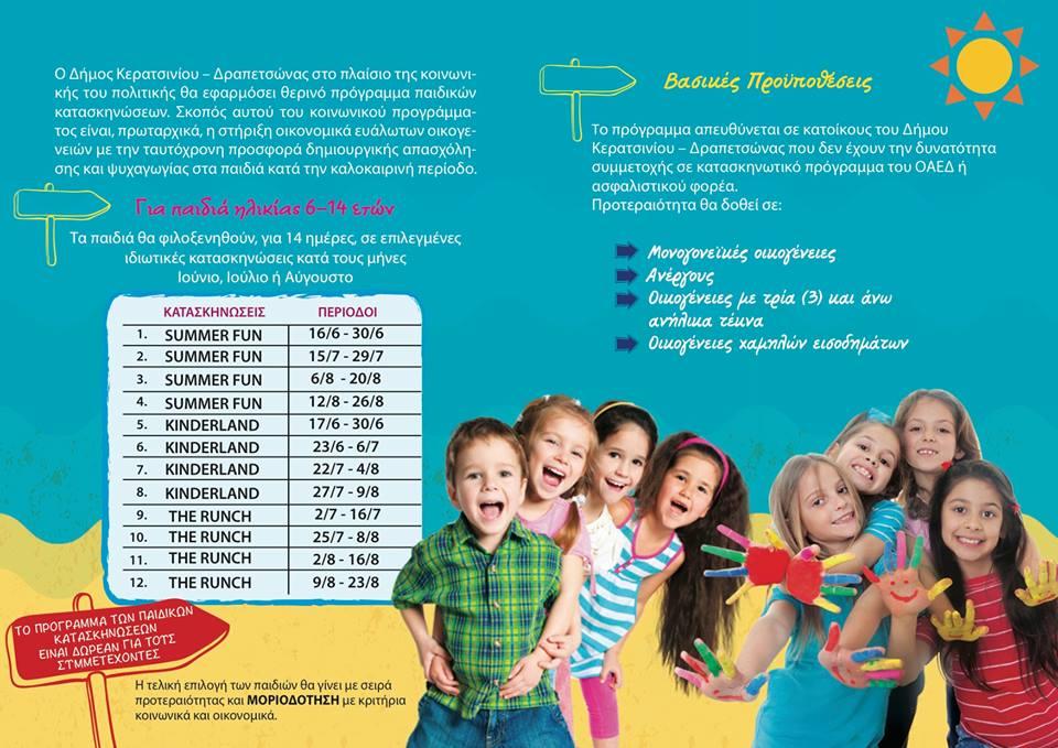 0d2103ebf15 ... σκοπό τη στήριξη οικονομικά ευάλωτων οικογενειών, αλλά και την προσφορά  δημιουργικής απασχόλησης και ψυχαγωγίας στα παιδιά κατά την καλοκαιρινή  περίοδο.