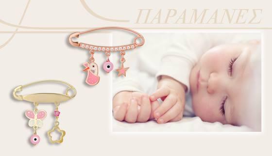 Tα κοσμήματα είναι ένα υπέροχο δώρο για τα παιδιά σας  23e8f08fdf0