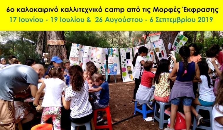Για 6η συνεχή χρονιά οι Μορφές Έκφρασης διοργανώνουν ένα μοναδικό θερινό camp