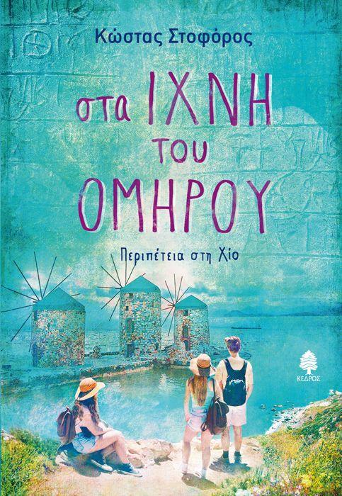 Στα ίχνη του Ομήρου – Περιπέτεια στη Χίο