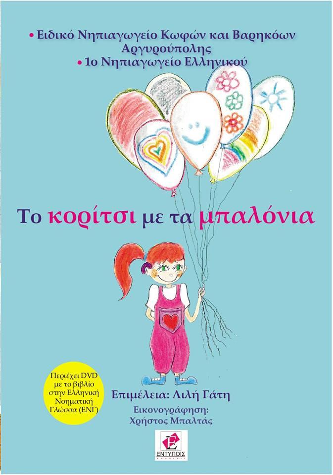 Το κορίτσι με τα μπαλόνια, των μαθητών του Ειδικού Νηπ/γείου Κωφών και Βαρηκόων Αργυρούπολης και του 1ου Νηπ/γειου Ελληνικού
