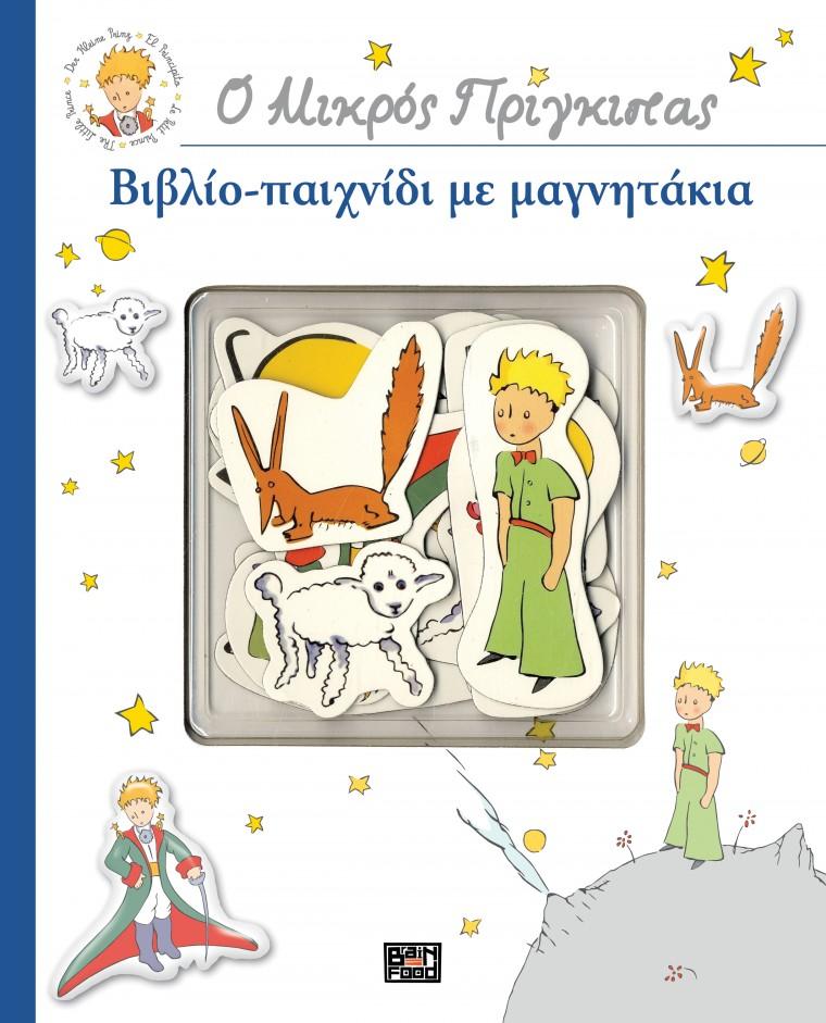 """Κερδίστε 2 αντίτυπα του παιδικού βιβλίου """"Ο λαγός Πίτερ και οι φίλοι του"""" και 2 αντίτυπα του βιβλίου """"Ο μικρός πρίγκιπας"""" από την Brainfood Εκδοτική"""