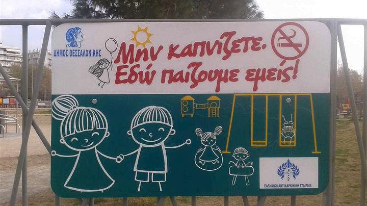 Απαγόρευση καπνίσματος σε παιδικές χαρές και παραλίες ζητά η Ελληνική Αντικαρκινική Εταιρεία