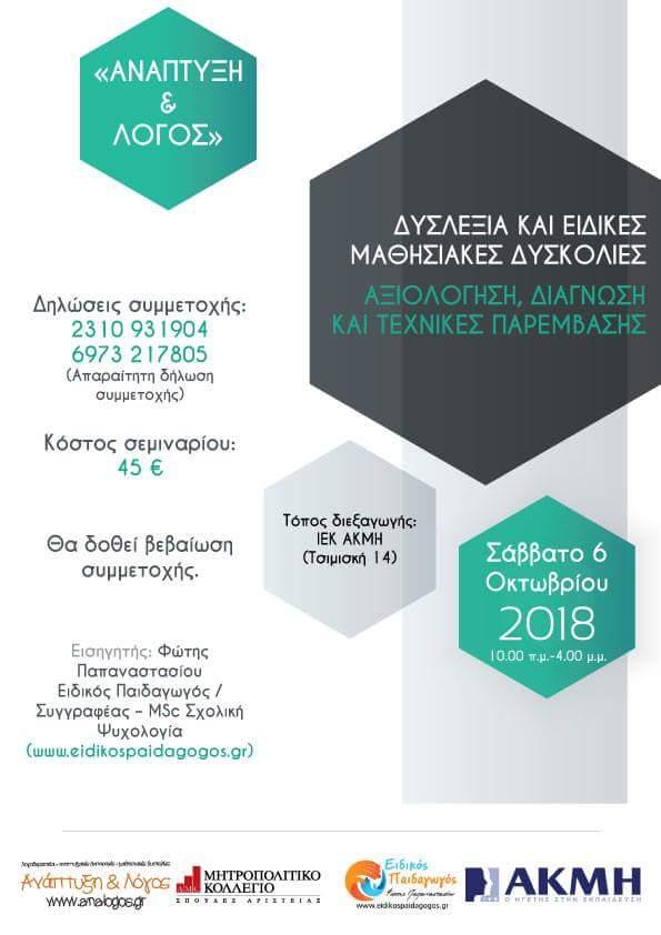 «Δυσλεξία και Ειδικές Μαθησιακές Δυσκολίες- Αξιολόγηση, Διάγνωση και Τεχνικές Παρέμβασης»: Σεμινάριο στη Θεσσαλονίκη