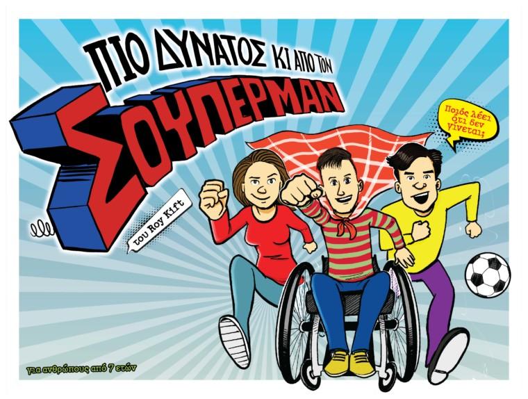 «Πιο δυνατός και από το Σούπερμαν»: Η παράσταση που μυεί τα παιδιά στη διαφορετικότητα στο Σύγχρονο Θέατρο (από 14/10)