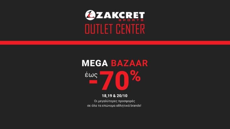 To Zakcret Sports διοργανώνει τριήμερο Mega Bazaar έως -70% σε όλα τα  επώνυμα αθλητικά brands στο μεγαλύτερο αθλητικό Outlet στην Αττική στο  Περιστέρι! c7a774e324c