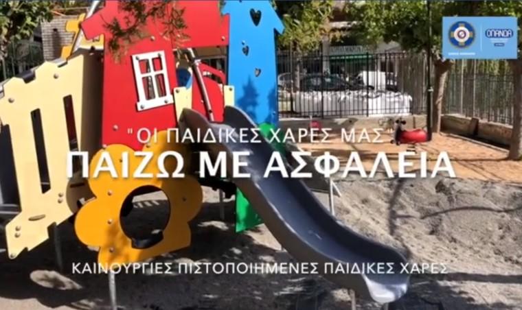 Με βότσαλο στρώνονται παιδικές χαρές της Αθήνας για έναν πολύ καλό λόγο