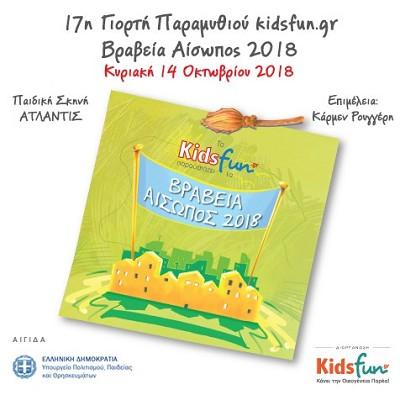 Κερδίστε 20 διπλές προσκλήσεις για την 17η Γιορτή Παραμυθιού και την παράσταση της Κάρμεν Ρουγγέρη στο Σινέ Ατλαντίς (14/10)